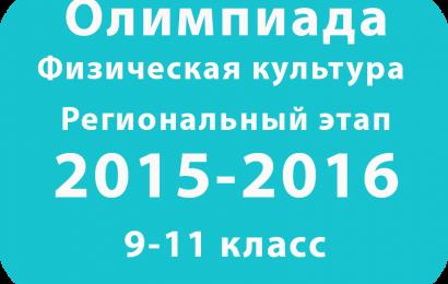 Олимпиада по физкультуре 9-11 классы 2016 Региональный этап