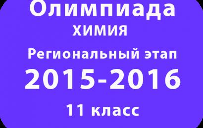 Олимпиада по химии 11 класс 2016 Региональный этап