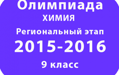 Олимпиада по химии 9 класс 2016 Региональный этап
