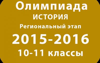 Олимпиада по истории 10-11 классы 2016 Региональный этап