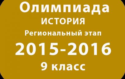 Олимпиада по истории 9 класс 2016 Региональный этап