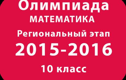 Олимпиада по математике 10 класс 2016 Региональный этап
