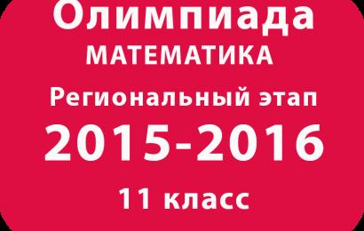 Олимпиада по математике 11 класс 2016 Региональный этап
