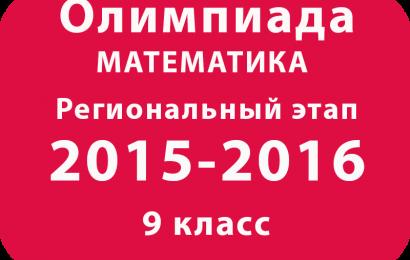 Олимпиада по математике 9 класс 2016 Региональный этап