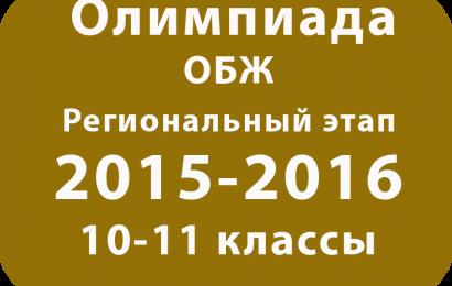 Олимпиада по ОБЖ 10-11 классы 2016 Региональный этап