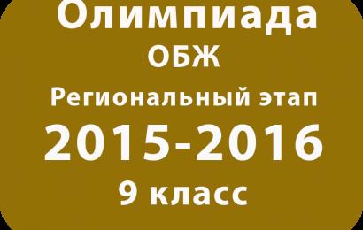 Олимпиада по ОБЖ 9 класс 2016 Региональный этап