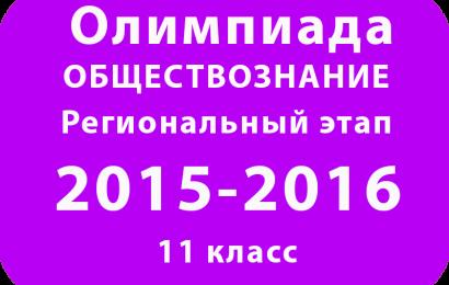 Олимпиада по обществознанию 11 класс 2016 Региональный этап