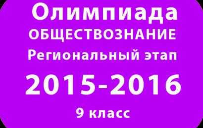 Олимпиада по обществознанию 9 класс 2016 Региональный этап