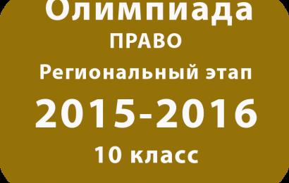 Олимпиада по праву 10 класс 2016 Региональный этап