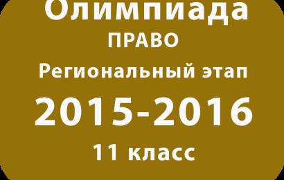 Олимпиада по праву 11 класс 2016 Региональный этап