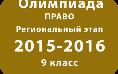 Олимпиада по праву 9 класс 2016 Региональный этап