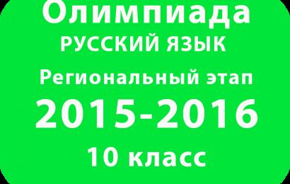 Олимпиада по русскому языку 10 класс 2016 Региональный этап