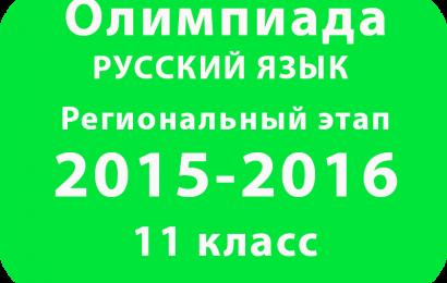 Олимпиада по русскому языку 11 класс 2016 Региональный этап