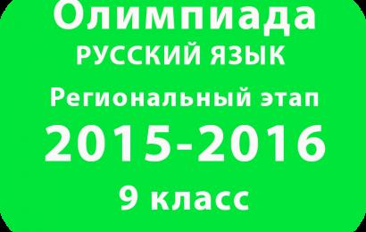 Олимпиада по русскому языку 9 класс 2016 Региональный этап