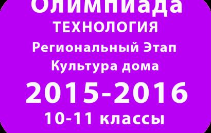 Олимпиада по технологии Культура дома 10-11 классы 2016 Региональный