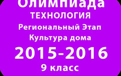 Олимпиада по технологии Культура дома 9 класс 2016 Региональный