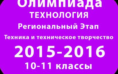 Олимпиада по технологии Техника 10-11 классы 2016 Региональный этап