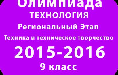 Олимпиада по технологии Техника 9 класс 2016 Региональный этап