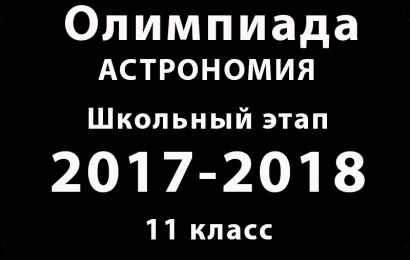 Олимпиада по астрономии 11 класс 2017 школьный этап