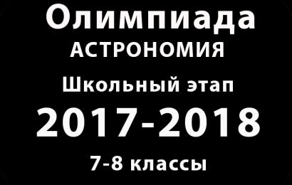 Олимпиада по астрономии 7-8 классы 2017 школьный этап