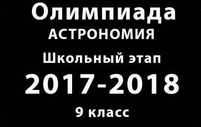 Олимпиада по астрономии 9 класс 2017 школьный этап