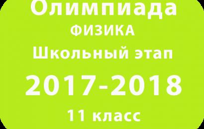 всероссийская олимпиада по физике 2019 ответы