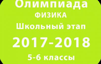 Олимпиада по физике 5-6 классы 2017 школьный этап