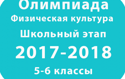 Олимпиада по физкультуре 5-6 классы 2017 школьный этап