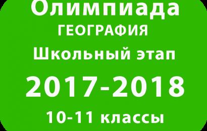 Олимпиада по географии 10-11 классы 2017 школьный этап