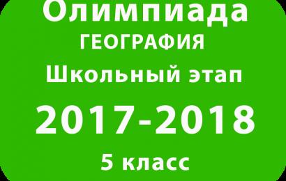 Олимпиада по географии 5 класс 2017 школьный этап