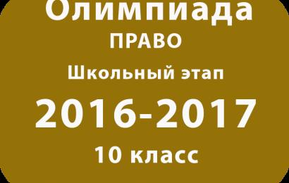 Олимпиада по праву 10 класс 2016 школьный этап