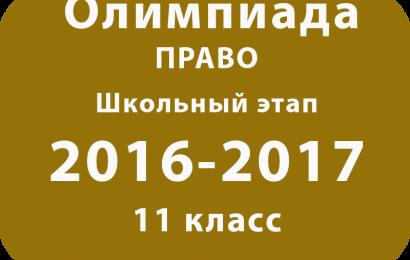 Олимпиада по праву 11 класс 2016 школьный этап