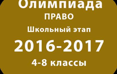 Олимпиада по праву 4-8 классы 2016 школьный этап