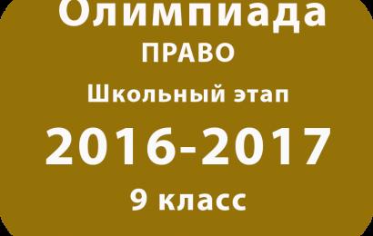 Олимпиада по праву 9 класс 2016 школьный этап