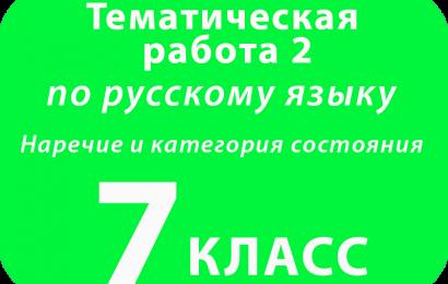 7 класс Русский язык Наречие Тематическая работа 3