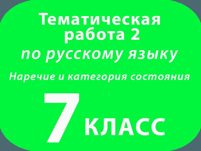 класс Русский язык Наречие Тематическая работа