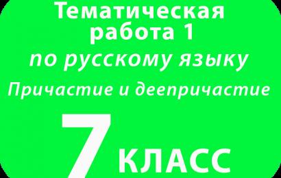 7 класс Русский язык Причастие и деепричастие Тематическая работа 1
