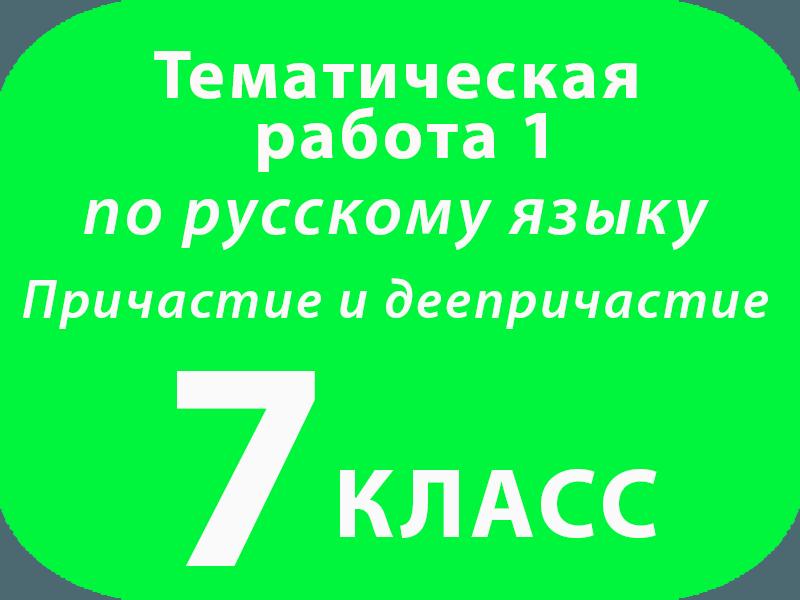 класс Русский язык Причастие и деепричастие Тематическая работа