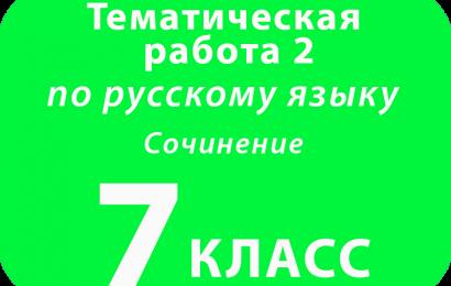 7 класс Русский язык Сочинение Тематическая работа 2