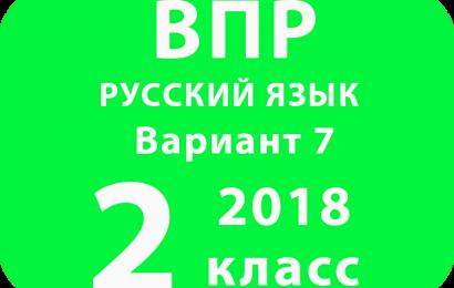 ВПР 2018 Русский язык 2 класс Вариант 7