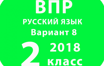 ВПР 2018 Русский язык 2 класс Вариант 8