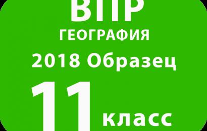 ВПР 2018 География 11 класс Образец с ответами и решениями