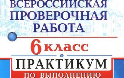 ВПР История 6 класс Практикум Гевуркова