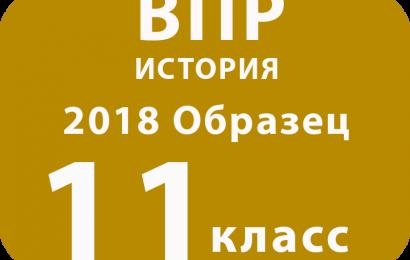 ВПР 2018 История 11 класс Образец с ответами и решениями