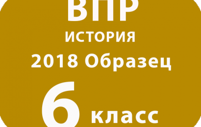ВПР 2018. История. 6 класс. Образец и описание