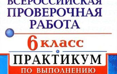 ВПР Математика 6 класс Практикум Ахременкова В.И.