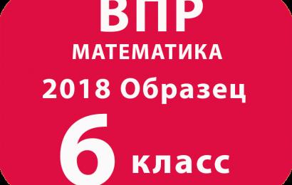ВПР 2018 Математика. 6 класс. Образец и описание
