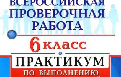 ВПР Обществознание 6 класс Практикум Коваль