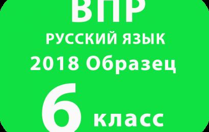 ВПР 2018. Русский язык. 6 класс. Образец и описание
