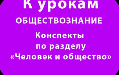 Конспекты по разделу «Человек и общество» в соответствии с кодификатором